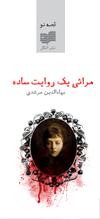 مراثی یک روایت ساده سومین مجموعه داستان بهاءالدین مرشدی نشر افكار