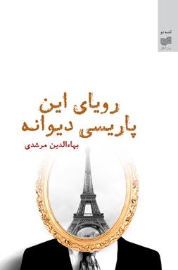 رویای این پاریسی دیوانه