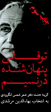 چاپ دوم توفانی پنهان شده در نسیم گزیده ی شعرهای شمس لنگرودی با انتخاب بهاء الدین مرشدی